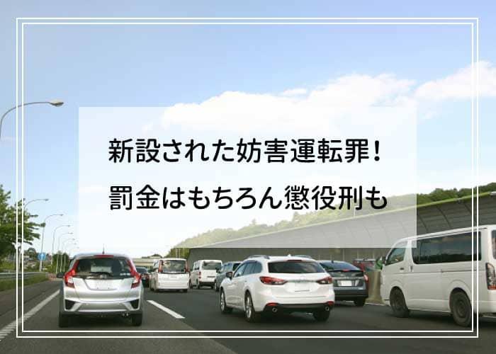 妨害運転罪